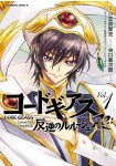 Code Geass: Hangyaku no Lelouch Re;