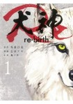 Inugami Re-birth