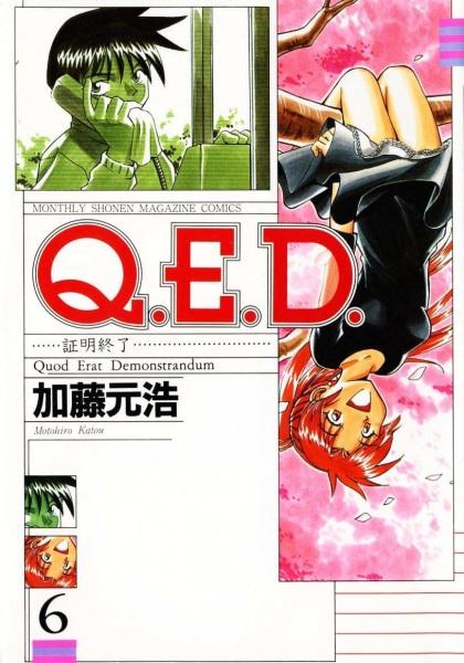 Q.E.D.: Shōmei Shūryō 33