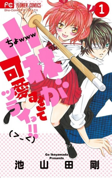 http://manga.icotaku.com/uploads/mangas/manga_4630/tomes/tome_1/tome_0EiEn6i4ZEiBHAi.jpg