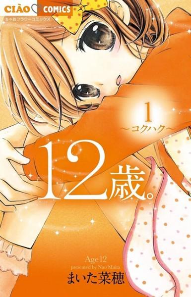 http://manga.icotaku.com/uploads/mangas/manga_4854/tomes/tome_1/tome_Dtn252bXhd5oFIf.jpg