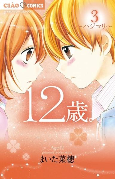 http://manga.icotaku.com/uploads/mangas/manga_4854/tomes/tome_3/tome_IZA1adTfGLCF65k.jpg