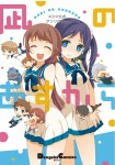 4-koma Kōshiki Anthology - Nagi no Asukara