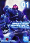 Kidō Senshi Gundam Gaiden: The Blue Destiny
