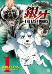 Ginga: The Last Wars