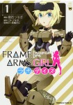 Frame Arms Girl: Lab Days