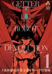 Getter Robo Devolution ~Uchū Saigo no 3-bunkan~