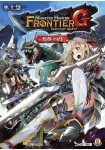 Monster Hunter Frontier G: Shakunetsu no Ha